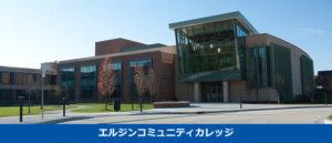 エルジンコミュニティカレッジ