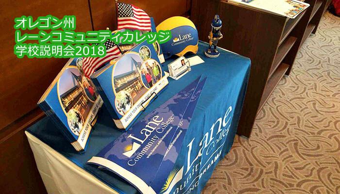 オレゴン州レーンコミュニティカレッジ学校説明会2018