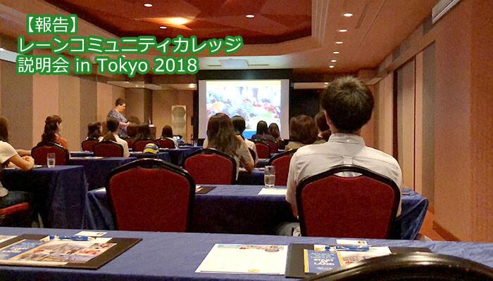 【報告】レーンコミュニティカレッジ説明会 in Tokyo 2018