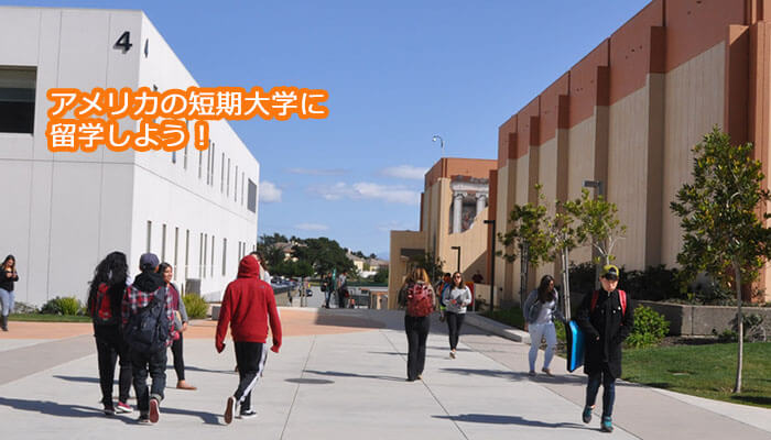 アメリカの短期大学に留学しよう!