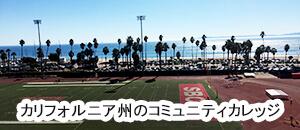 カリフォルニア州のコミュニティカレッジ