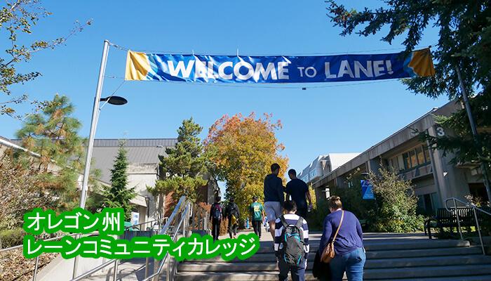 オレゴン州レーンコミュニティカレッジ(Lane Community College)