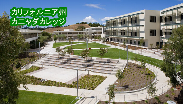 カリフォルニア州カニャダカレッジ(Cañada College)