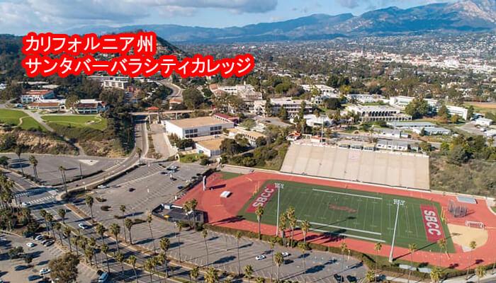 カリフォルニア州サンタバーバラシティカレッジ(Santa Barbara City College)