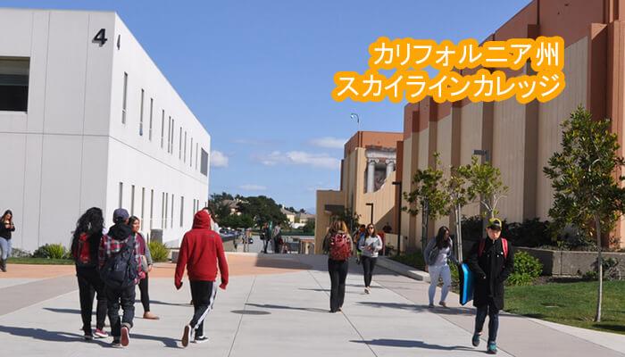 カリフォルニア州スカイラインカレッジ(Skyline College)