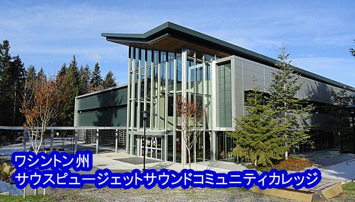 ワシントン州サウスピュージェットサウンドコミュニティカレッジ(South Puget Sound Community College)