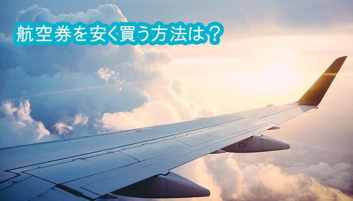 航空券を安く買う方法は?