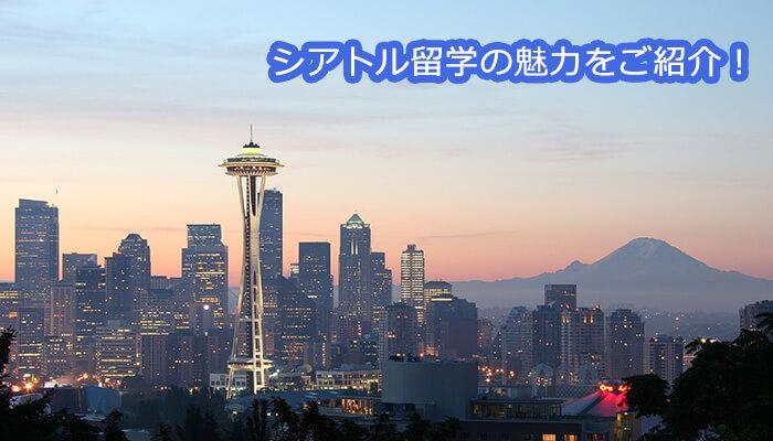 シアトル留学の魅力をご紹介!