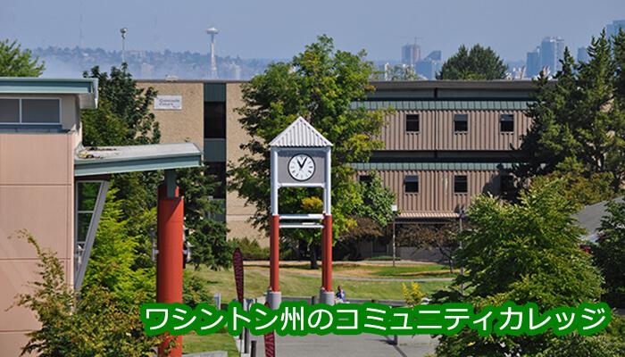 ワシントン州のコミュニティカレッジ