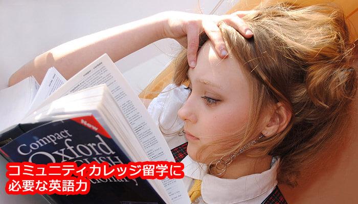 コミュニティカレッジ留学に必要な英語力